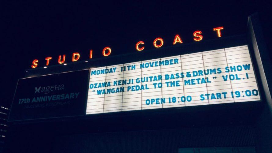 【動画あり】1年半ぶりに小沢健二のライブに行ってきました / 2019.11.11 新木場スタジオコースト