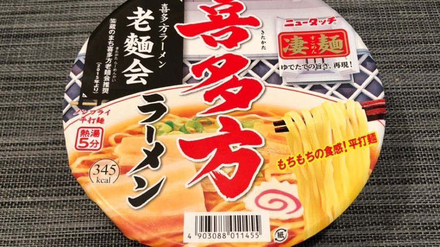 【カップの麺ぜんぶ食う】第29回 ニュータッチ 凄麺 喜多方ラーメン ★3