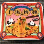 【カップの麺ぜんぶ食う】第154回 カルディコーヒーファーム 上海風炒麺 ★4