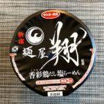 【カップの麺ぜんぶ食う】第287回 サンヨー食品 麺屋 翔 監修 香彩鶏だし塩らーめん ★4