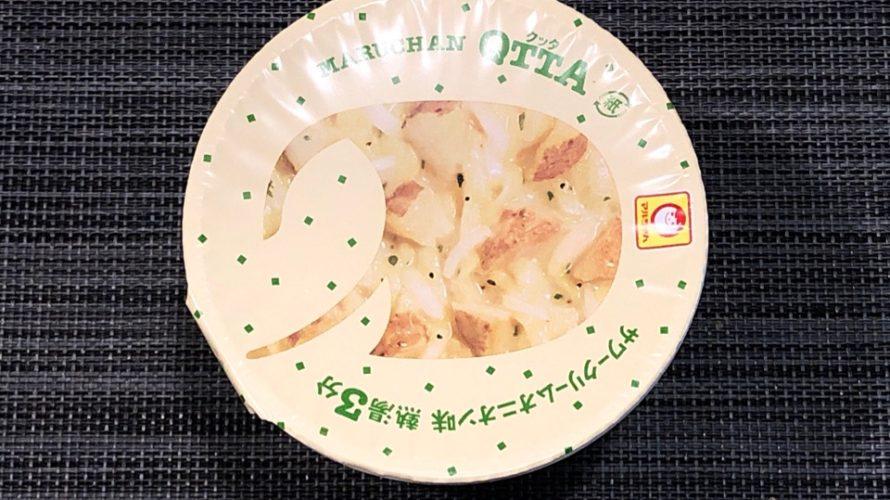 【カップの麺ぜんぶ食う】第62回 マルちゃん QTTA サワークリームオニオン味 ★5
