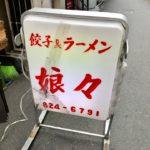 北浦和の娘々でさいたまB級グルメ「スタミナラーメン」と餃子を食す! 映えなさすぎて逆に映える餃子とほっこりやさしいスタミナラーメン