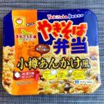 【カップの麺ぜんぶ食う】第264回 マルちゃん やきそば弁当 小樽あんかけ風 ★5