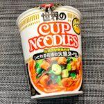 【カップの麺ぜんぶ食う】第345回 日清食品 世界のカップヌードル シビれる花椒の火鍋ヌードル ★3
