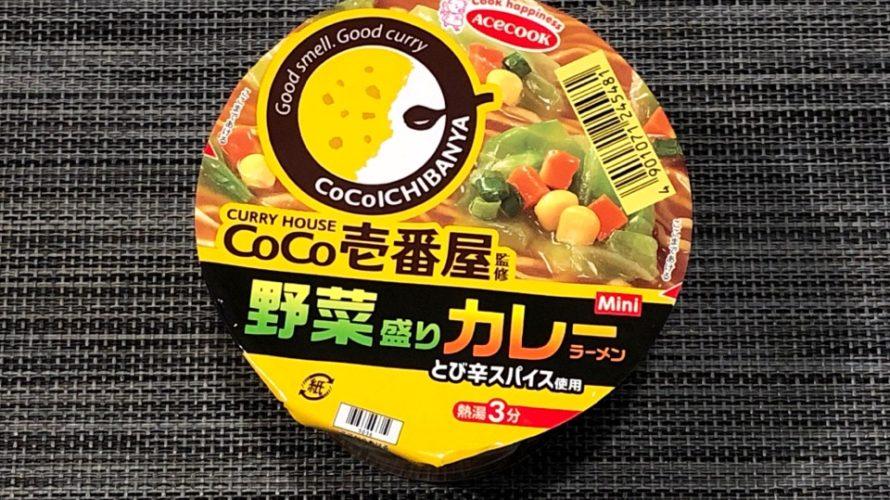 【カップの麺ぜんぶ食う】第47回 エースコック CoCo壱番屋監修 野菜盛りカレーラーメン Mini ★2