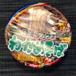 【カップの麺ぜんぶ食う】第10回 日清食品 日清デカうま わかめそば ★3