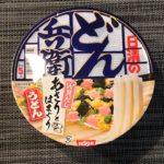 【カップの麺ぜんぶ食う】第89回 日清食品 あさりとはまぐりのW貝だしうどん ★2