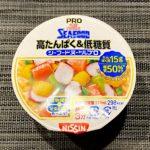 【カップの麺ぜんぶ食う】第309回 日清食品 シーフードヌードルPRO 高たんぱく&低糖質 ★4