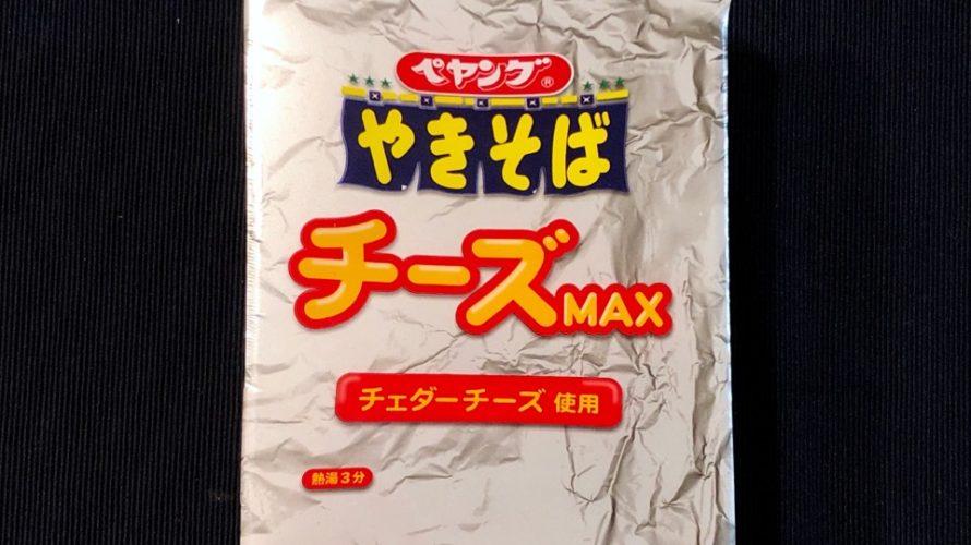 【カップの麺ぜんぶ食う】第123回 まるか食品 ペヤングやきそば チーズMAX ★4