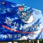 【旅行記】北海道の道東・中標津町に初めて行ってきました -2019・秋- 標津サーモンパークや開陽台展望館など