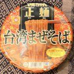 【カップの麺ぜんぶ食う】第197回 マルちゃん 正麺 台湾まぜそば ★4