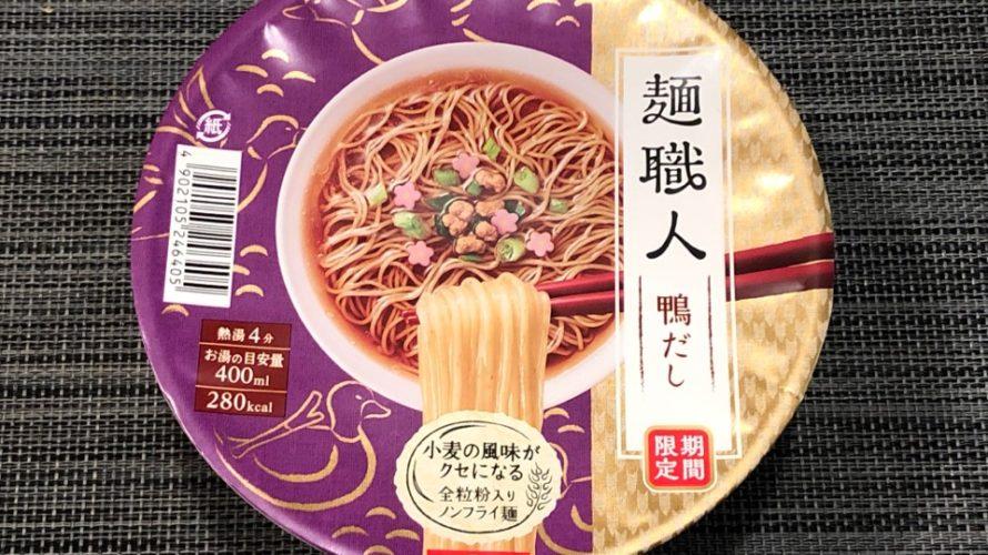 【カップの麺ぜんぶ食う】第26回 日清食品 麺職人 鴨だし ★3