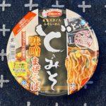 【カップの麺ぜんぶ食う】第226回 エースコック 一度は食べたい名店の味 ど・みそ 味噌まぜそば ★2