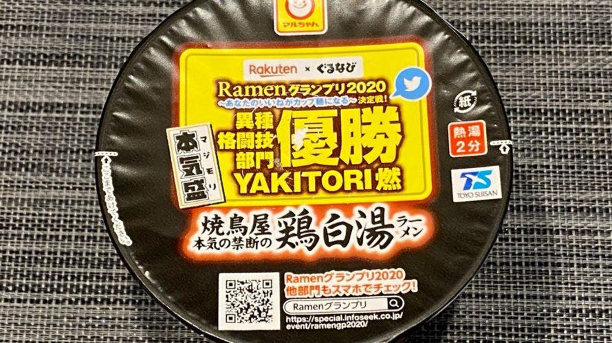 【カップの麺ぜんぶ食う】第329回 マルちゃん 本気盛 焼鳥屋本気の禁断の鶏白湯ラーメン ★3