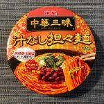 【カップの麺ぜんぶ食う】第127回 明星 中華三昧 汁なし担々麺 ★5