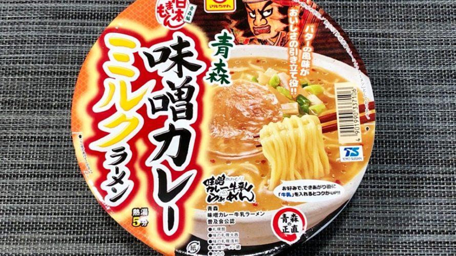 【カップの麺ぜんぶ食う】第27回 マルちゃん 青森味噌カレーミルクラーメン ★5