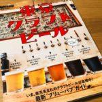 名著『東京クラフトビール』は地図が未掲載なところだけは0点! 実用性ゼロなので自分のために掲載店マップを作りました