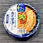 【カップの麺ぜんぶ食う】第356回 みなさまのお墨付き もっちりノンフライ麺 魚介醤油まぜそば ★4