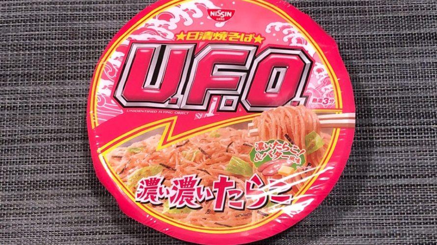 【カップの麺ぜんぶ食う】第70回 日清食品 焼そばU.F.O. 濃い濃いたらこ ★3