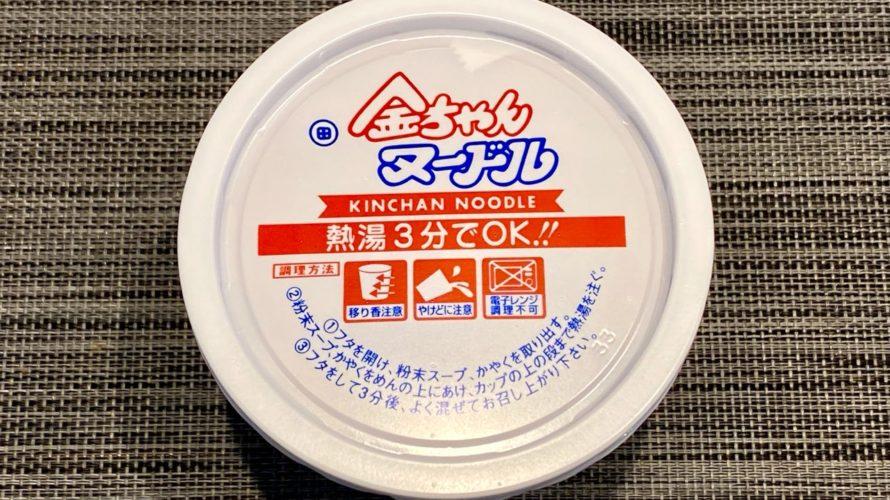【カップの麺ぜんぶ食う】第312回 徳島製粉 金ちゃんヌードル ★4