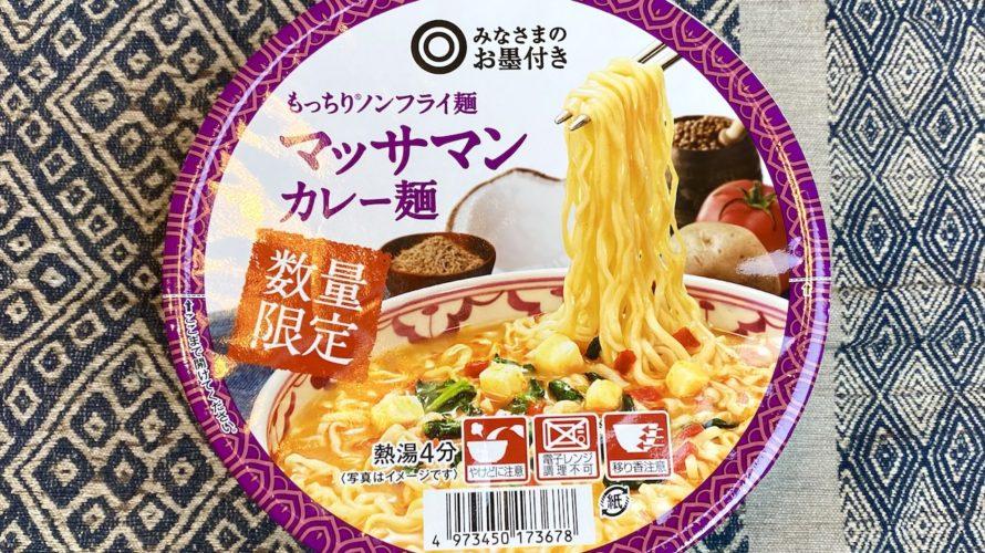 【カップの麺ぜんぶ食う】第243回 みなさまのお墨付き もっちりノンフライ麺 マッサマンカレー麺 ★5