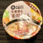 【カップの麺ぜんぶ食う】第9回 みなさまのお墨付き 生姜香る味噌うどん ★3