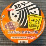 【カップの麺ぜんぶ食う】第176回 サッポロ一番 和ラー 三重伊勢海老汁風 ★5