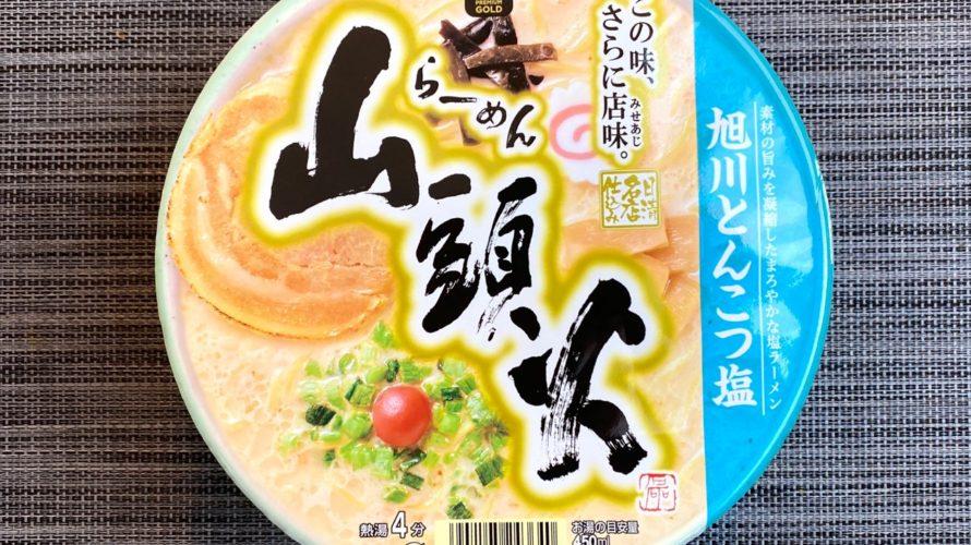 山頭火 カップ 麺