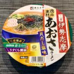 【カップの麺ぜんぶ食う】第371回 寿がきや 逸品素材 伊勢志摩あおさラーメン貝だし塩味 ★4