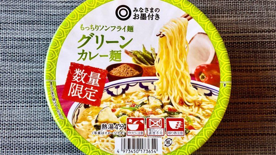 【カップの麺ぜんぶ食う】第256回 みなさまのお墨付き もっちりノンフライ麺 グリーンカレー麺 ★4