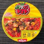 【カップの麺ぜんぶ食う】第115回 日清食品 カップヌードル イタリアントマト ★5