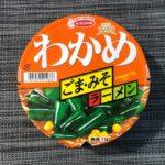 【カップの麺ぜんぶ食う】第125回 エースコック わかめラーメン ごま・みそ ★4