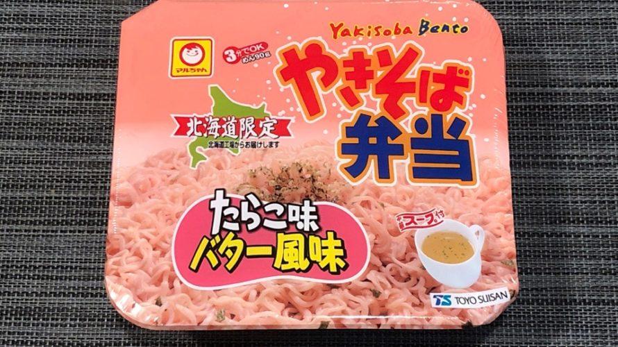 【カップの麺ぜんぶ食う】第45回 マルちゃん やきそば弁当 たらこ味バター風味 ★3