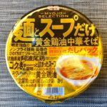 【カップの麺ぜんぶ食う】第305回 明星 麺とスープだけ 黄金鶏油中華そば ★5