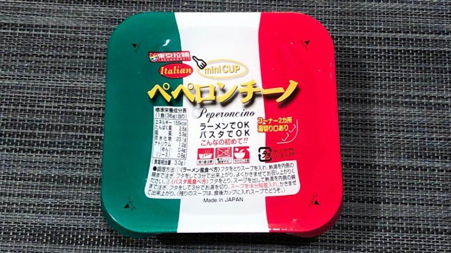 【カップの麺ぜんぶ食う】第54回 東京拉麺 ペペロンチーノ(ラーメンスタイル) ★5