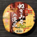 【カップの麺ぜんぶ食う】第84回 ニュータッチ 凄麺 ねぎみその逸品 ★5
