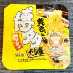 【カップの麺ぜんぶ食う】第248回 マルちゃん 黄色い博多焼ラーメン でか盛 ★5