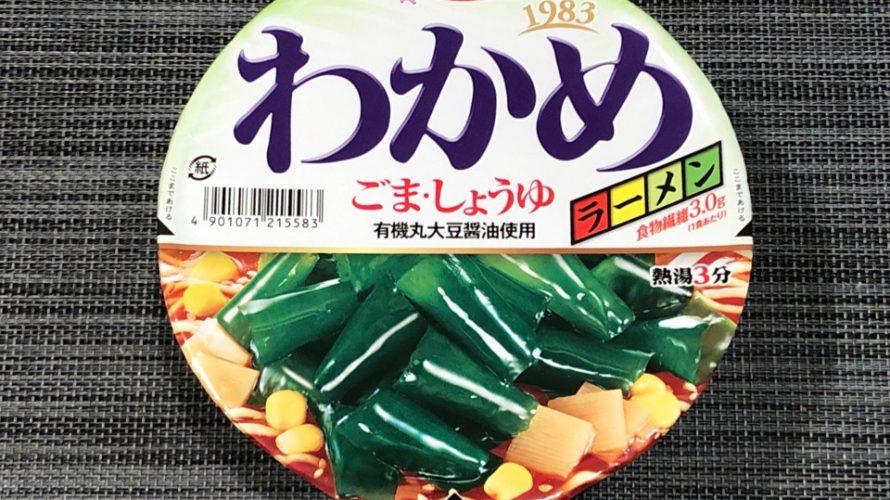 【カップの麺ぜんぶ食う】第75回 エースコック わかめラーメン ごま・しょうゆ ★4