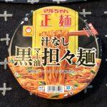 【カップの麺ぜんぶ食う】第158回 マルちゃん 正麺 汁なし黒マー油担々麺 ★4