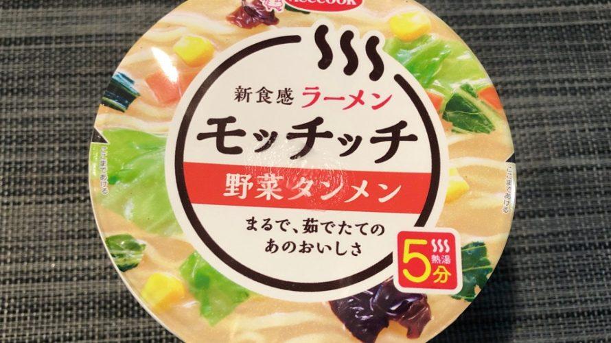 【カップの麺ぜんぶ食う】第135回 エースコック 新食感ラーメン モッチッチ 野菜タンメン ★2