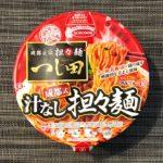【カップの麺ぜんぶ食う】第143回 エースコック 一度は食べたい名店の味 つじ田 成都式汁なし担々麺 ★4