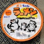 【カップの麺ぜんぶ食う】第349回 信陽食品 ポンちゃんラーメン みそ味 ★2