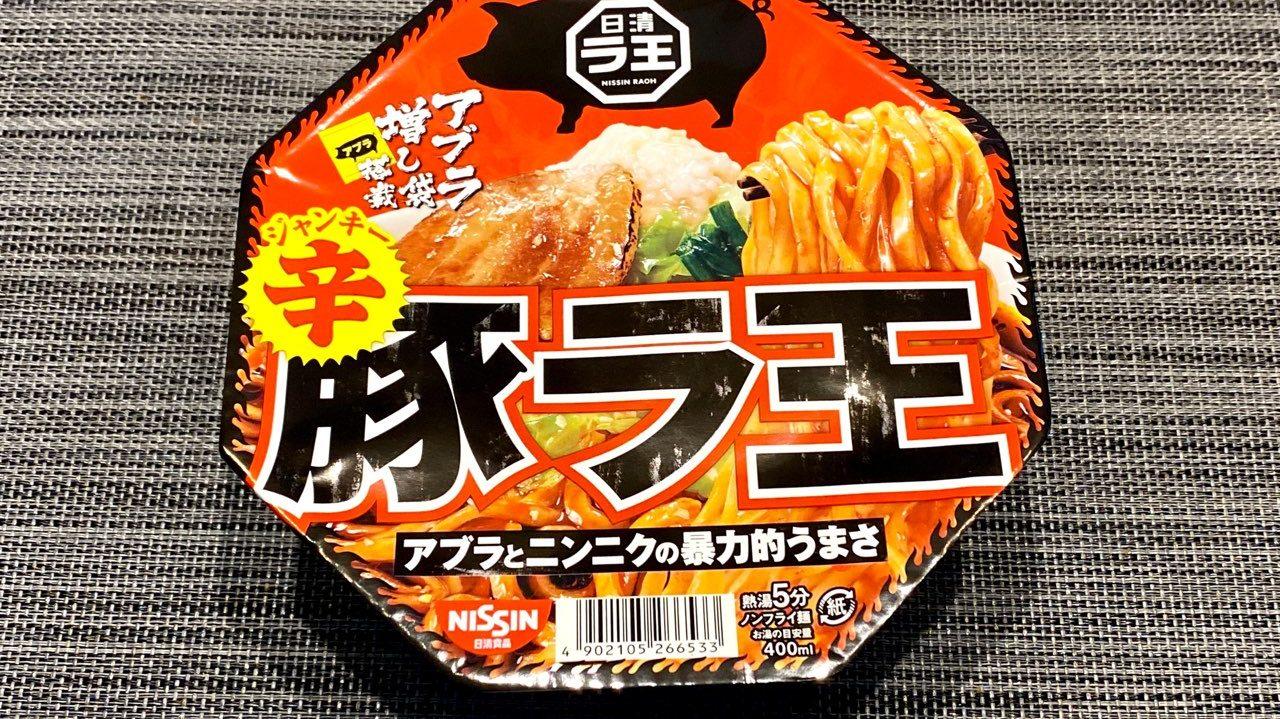 【カップの麺ぜんぶ食う】第357回 日清食品 辛豚ラ王 ★4