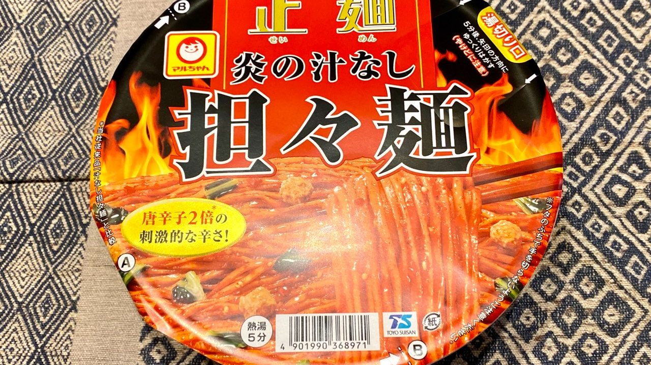 【カップの麺ぜんぶ食う】第342回 マルちゃん 正麺 炎の汁なし担々麺 ★4