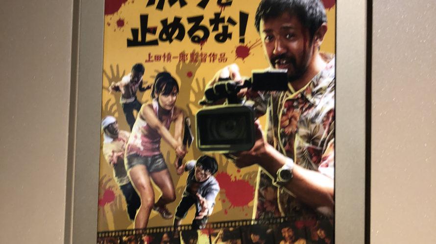 映画「カメラを止めるな!」を観てきて思ったこと