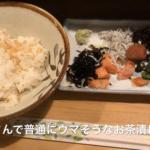 【動画】世界一ヤバイお茶漬け屋さんに行ってきた! ヤバイけど激しくウマい!金沢市「志な野」のヤッホー茶漬け
