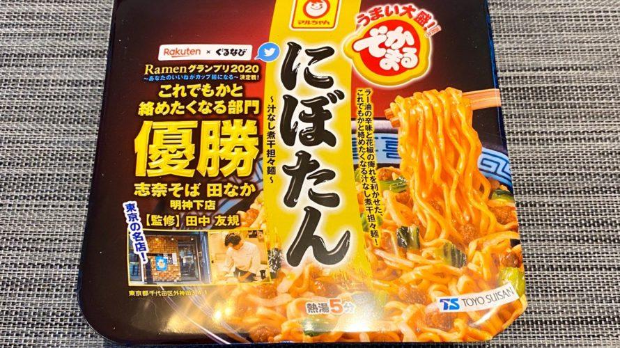 【カップの麺ぜんぶ食う】第310回 マルちゃん でかまる にぼたん 〜汁なし煮干担々麺〜 ★5