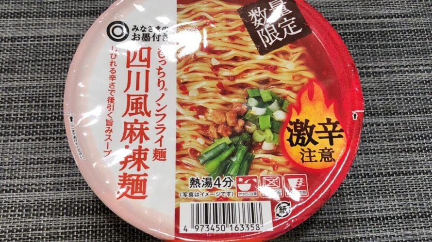 【カップの麺ぜんぶ食う】第13回 みなさまのお墨付き 四川風麻辣麺 ★3