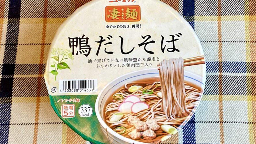 【カップの麺ぜんぶ食う】第235回 ニュータッチ 凄麺 鴨だしそば ★5