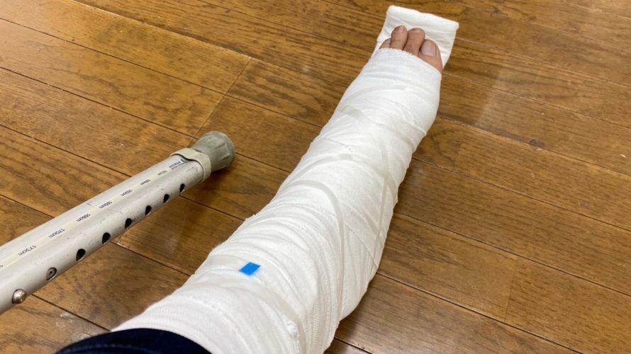 【ご報告】左足のアキレス腱を部分断裂してしまいました